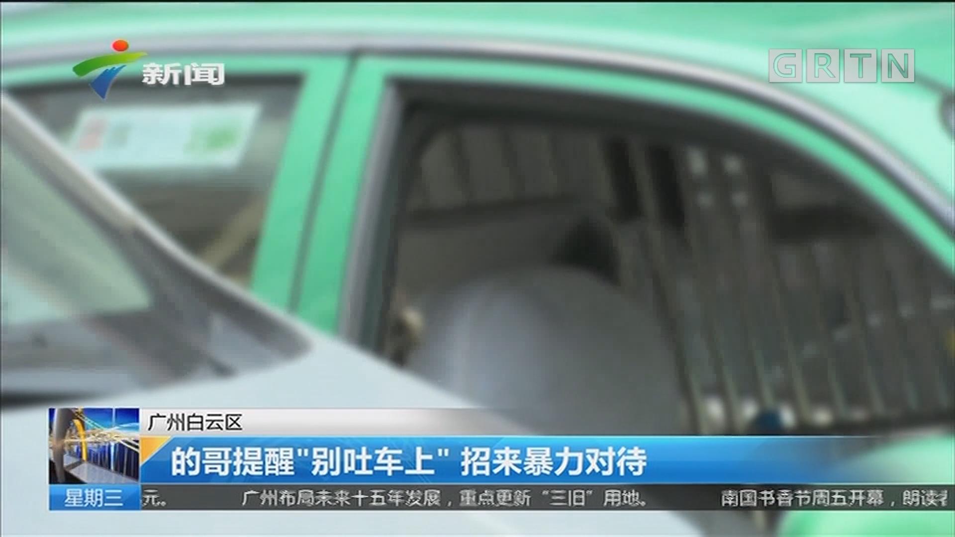 """广州白云区:的哥提醒""""别吐车上"""" 招来暴力对待"""
