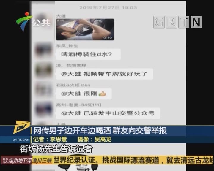 网传男子边开车边喝酒 群友向交警举报