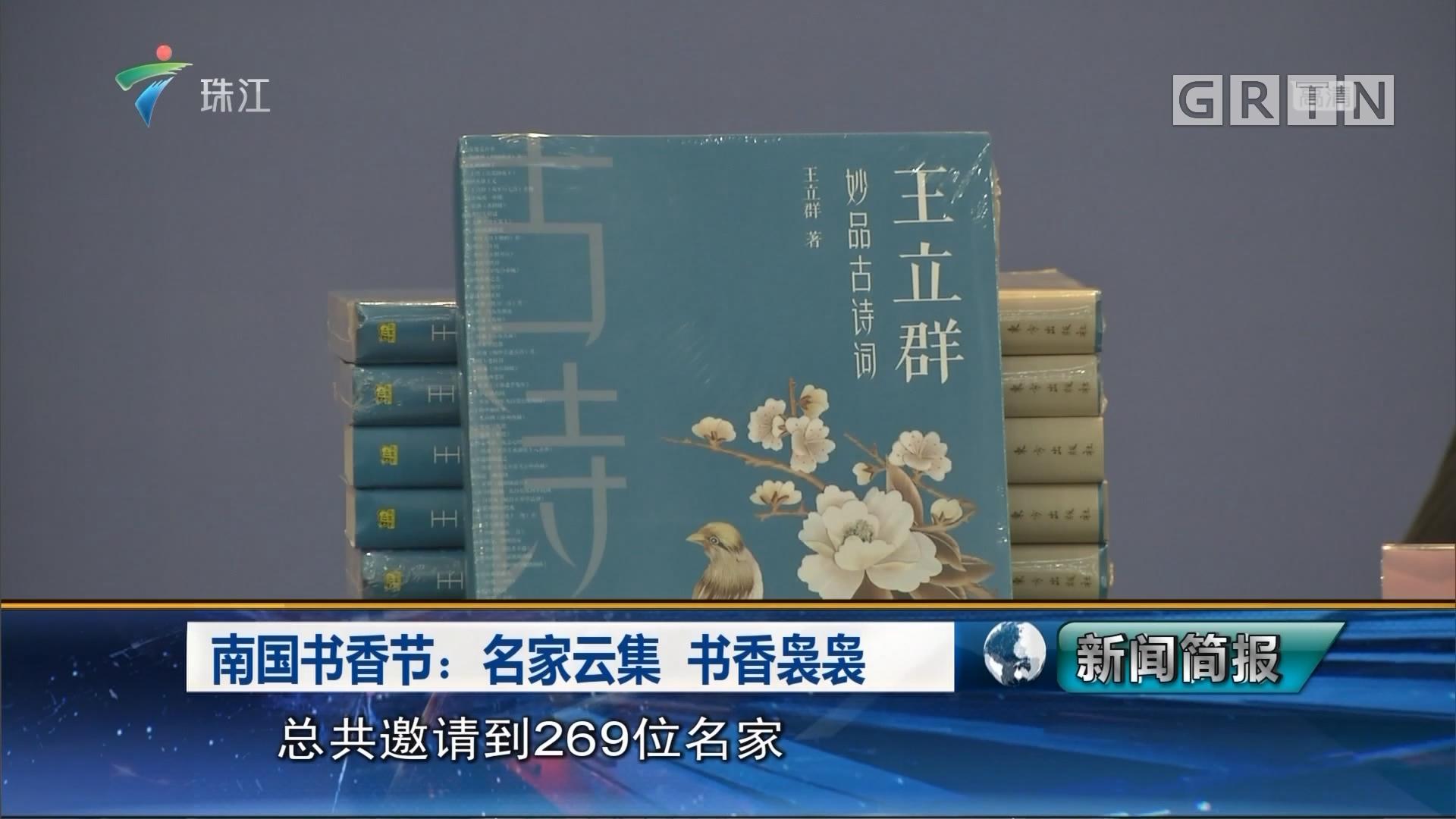 南国书香节:名家云集 书香袅袅