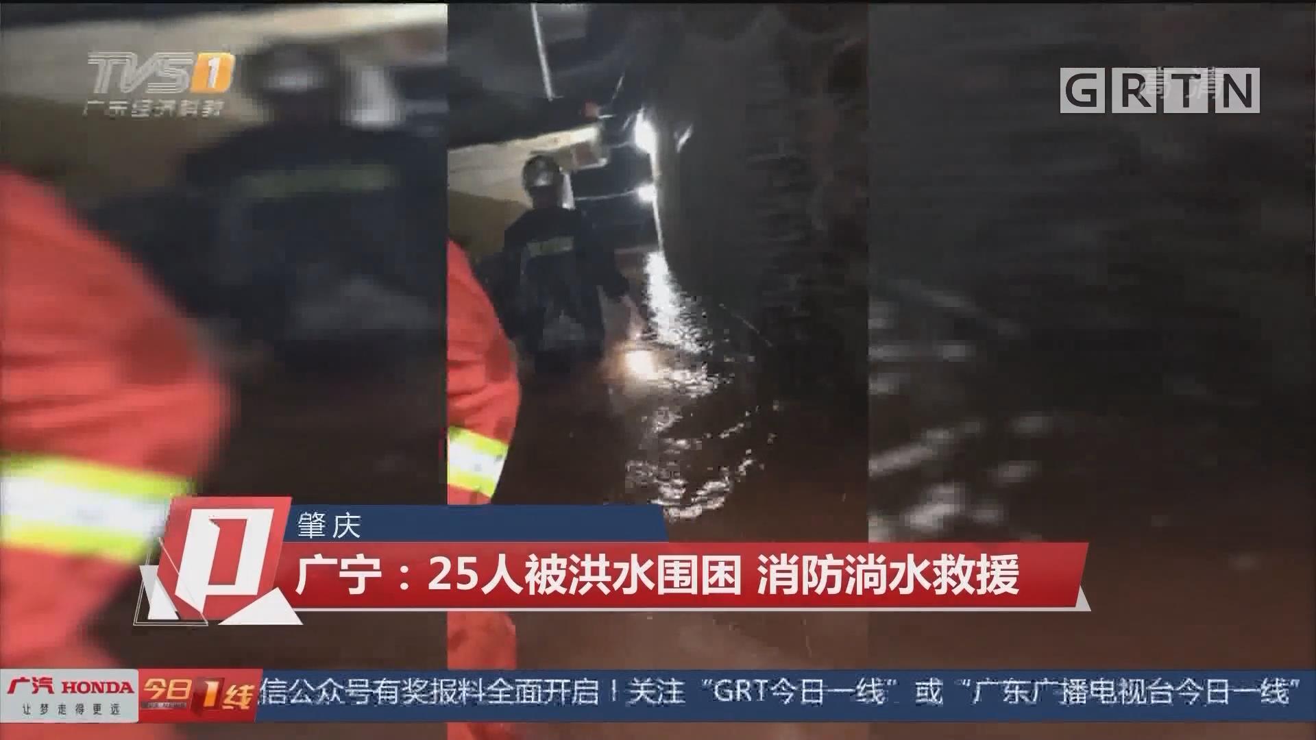 肇庆 广宁:25人被洪水围困 消防淌水救援