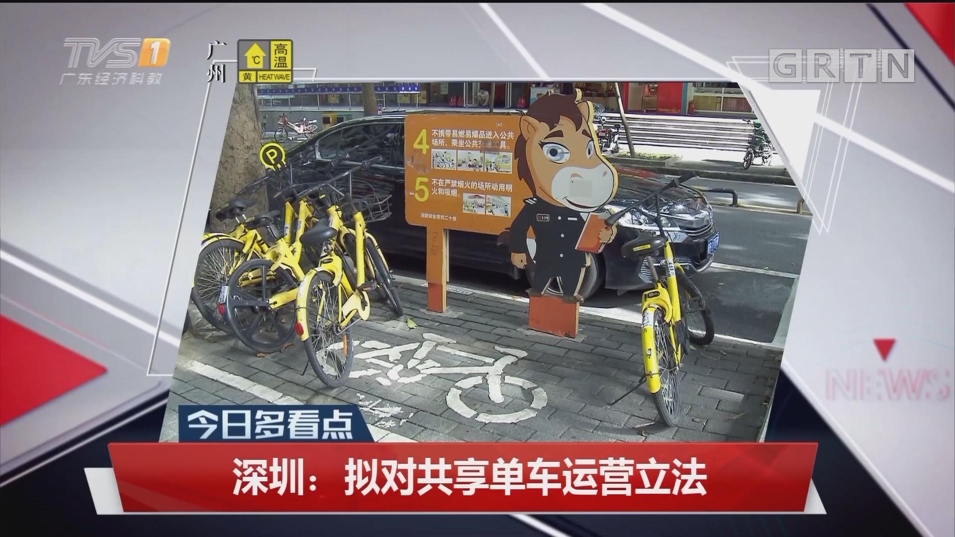 深圳:拟对共享单车运营立法