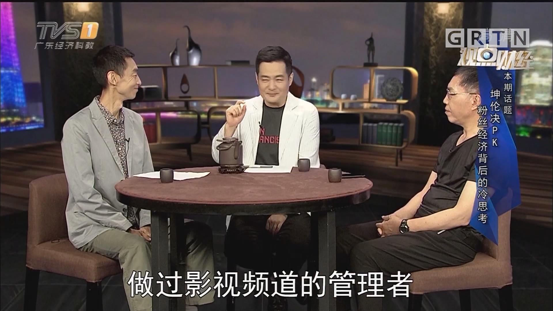 [HD][2019-08-11]观点财经:坤伦决PK 粉丝经济背后的冷思考