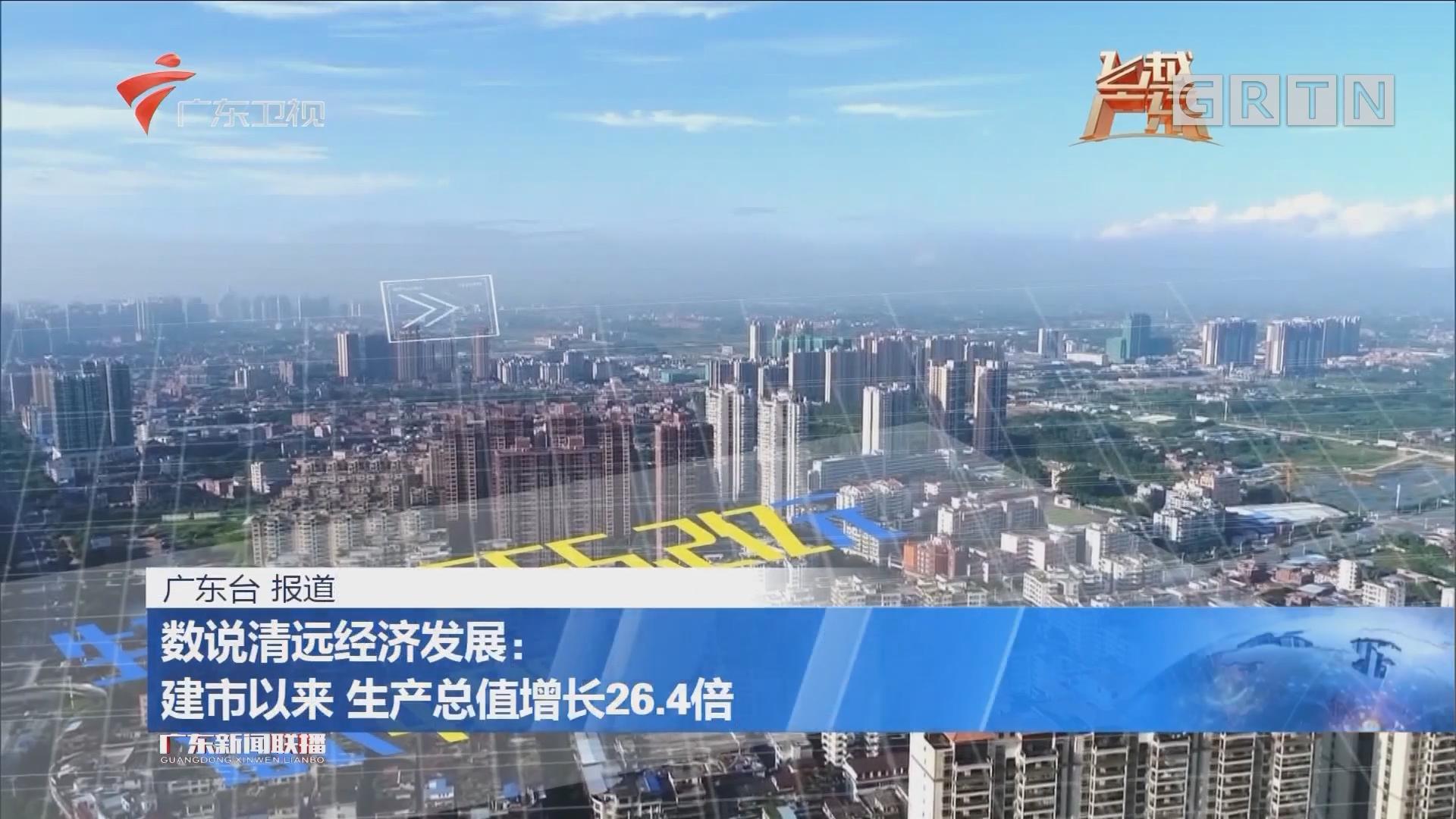 数说清远经济发展:建市以来 生产总值增长26.4倍