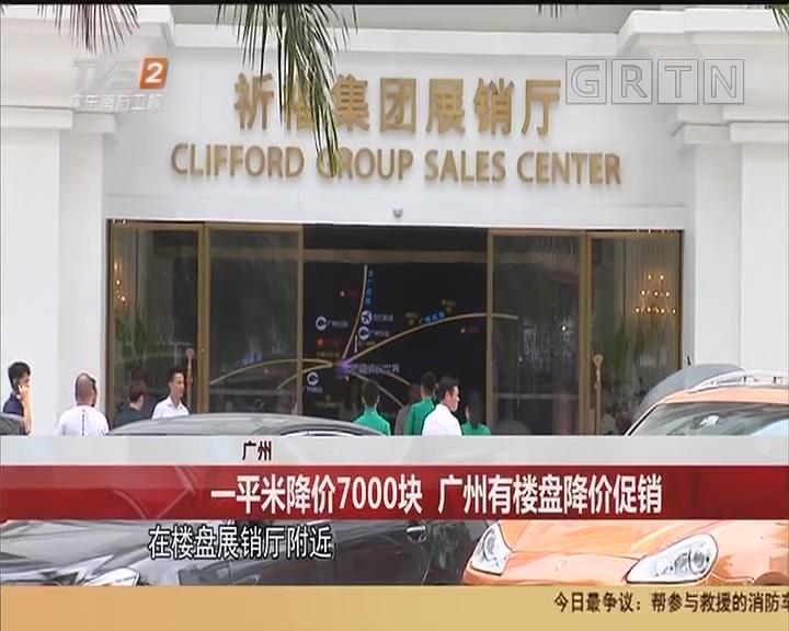 广州:一平米降价7000块 广州有楼盘降价促销