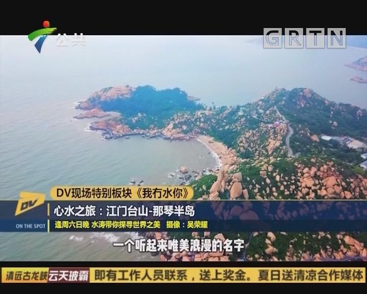 心水之旅:江门台山-那琴半岛