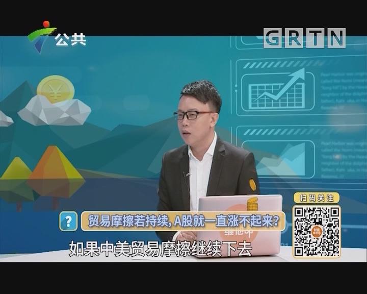 [2019-08-23]财富维他命:贸易摩擦若持续,A股就一直涨不起来?