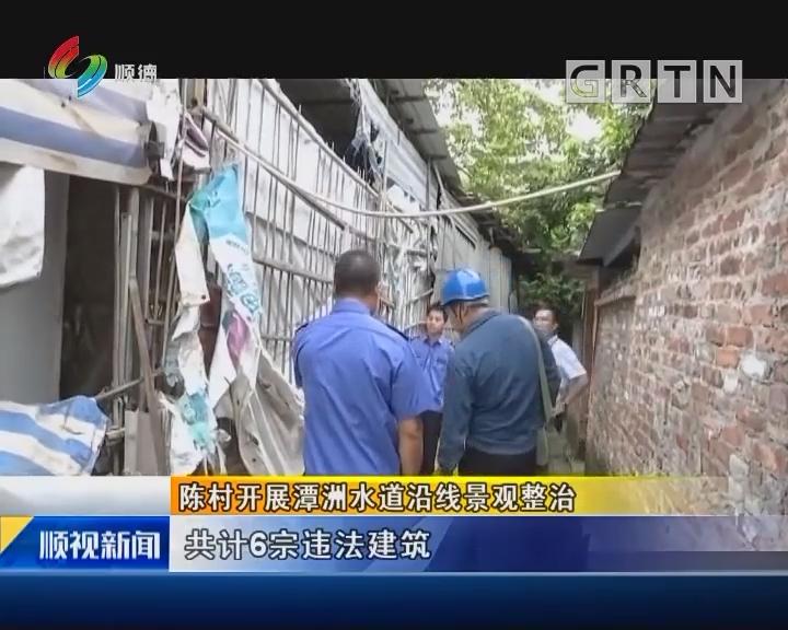 陈村开展潭洲水道沿线景观整治