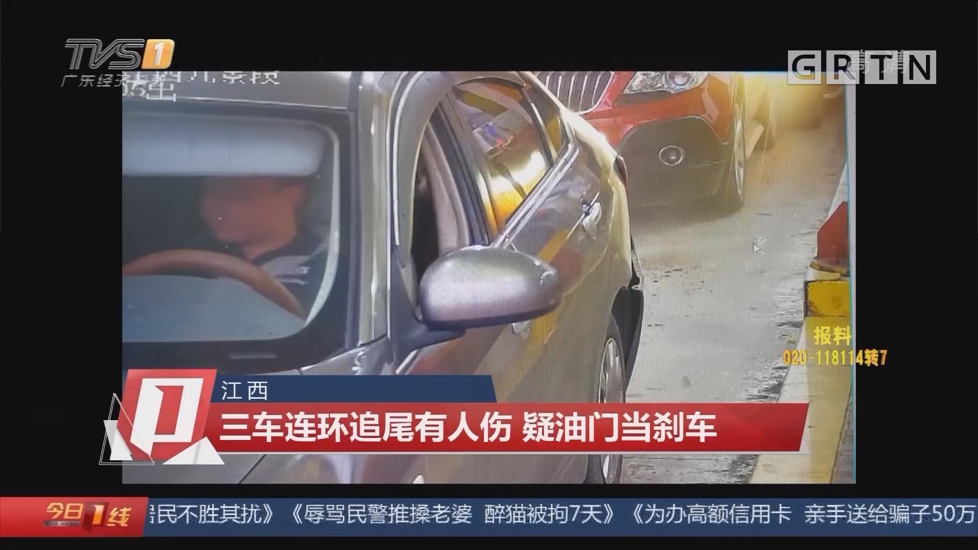 江西:三车连环追尾有人伤 疑油门当刹车