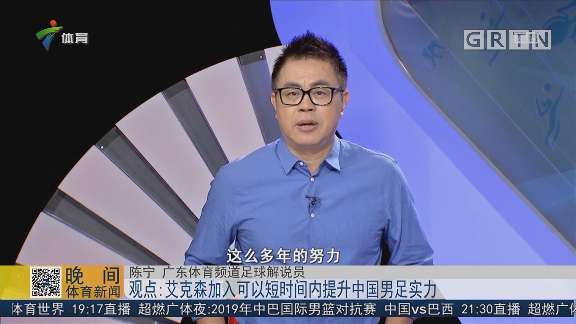 观点:艾克森加入可以短时间内提升中国男足实力
