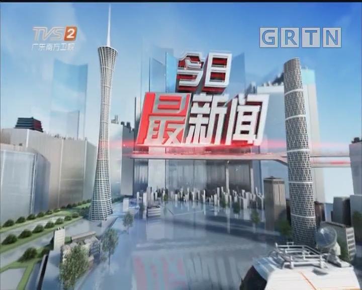 [2019-08-03]今日最新闻:广州:88条路停车位重新划线 泊位数量有增减