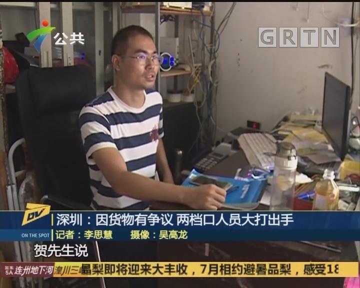 深圳:因货物有争议 两档口人员大打出手
