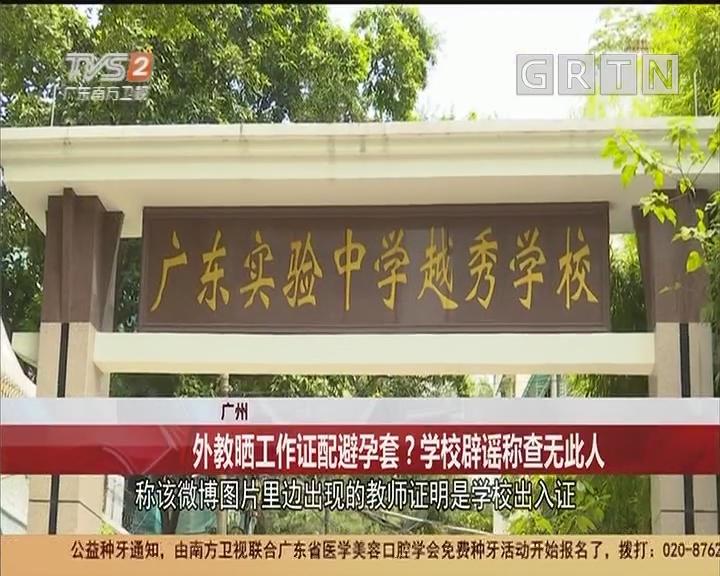 广州:外教晒工作证配避孕套?学校辟谣称查无此人
