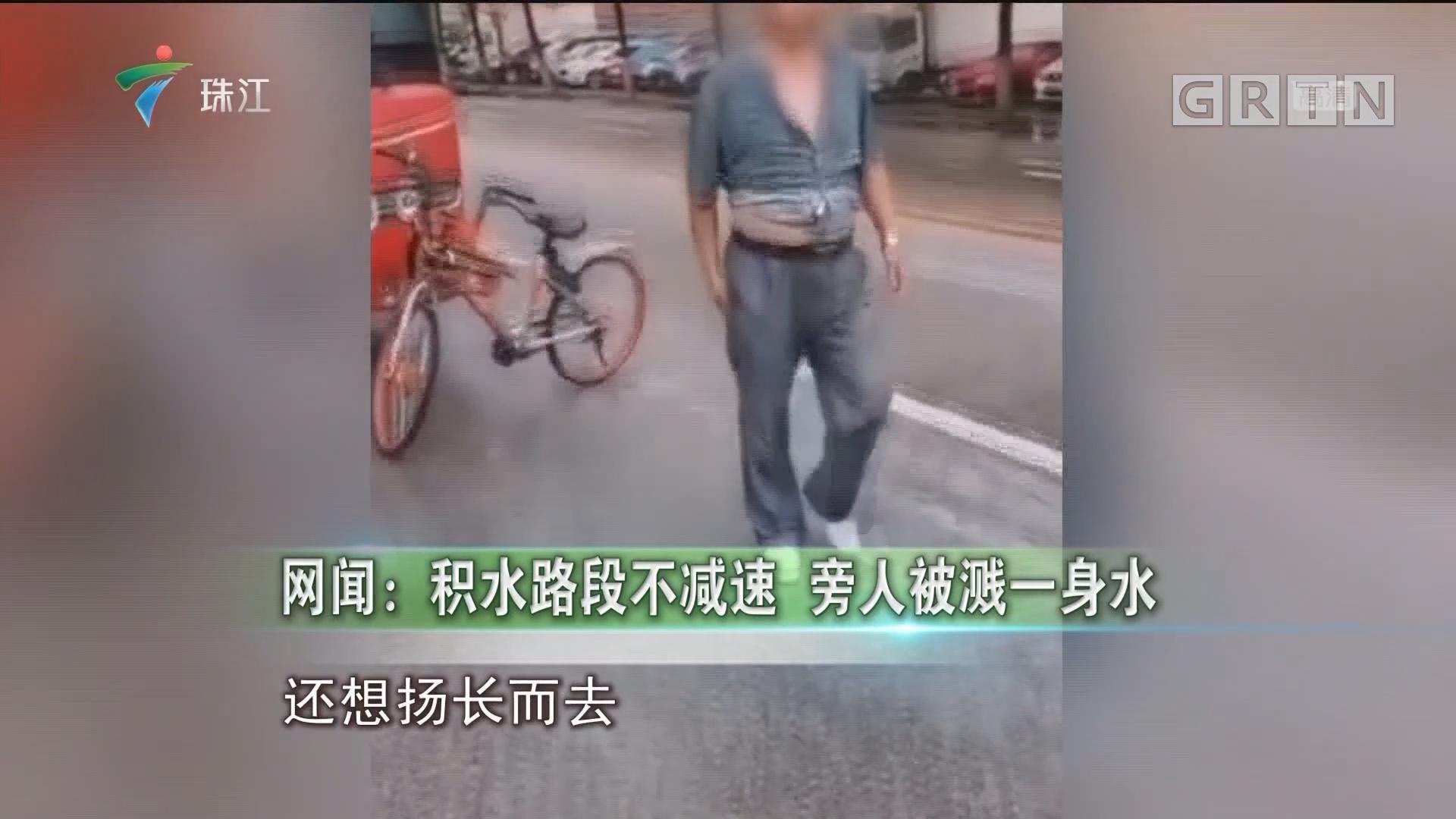 网闻:积水路段不减速 旁人被溅一身水