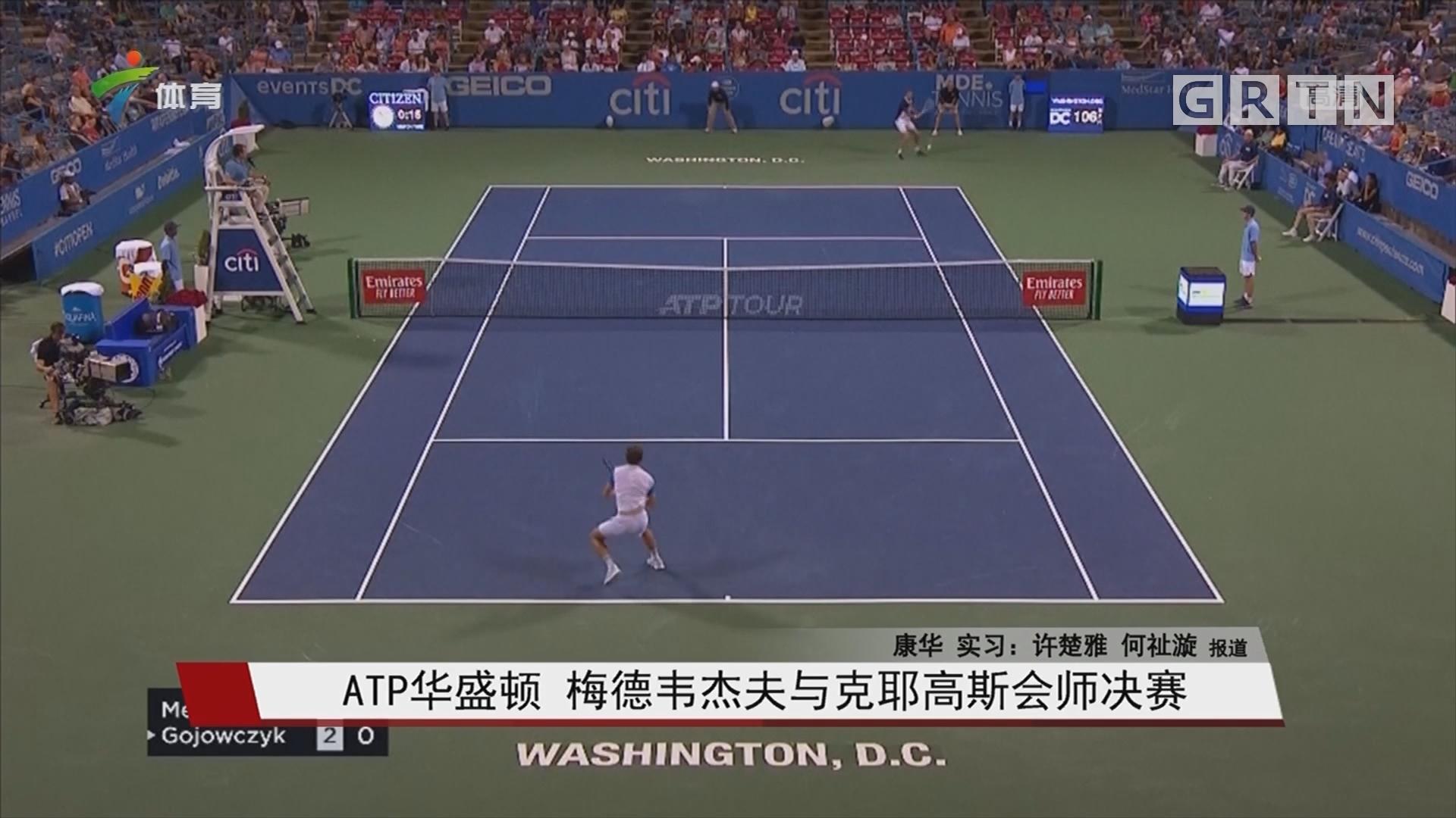 ATP华盛顿 梅德韦杰夫与克耶高斯会师决赛