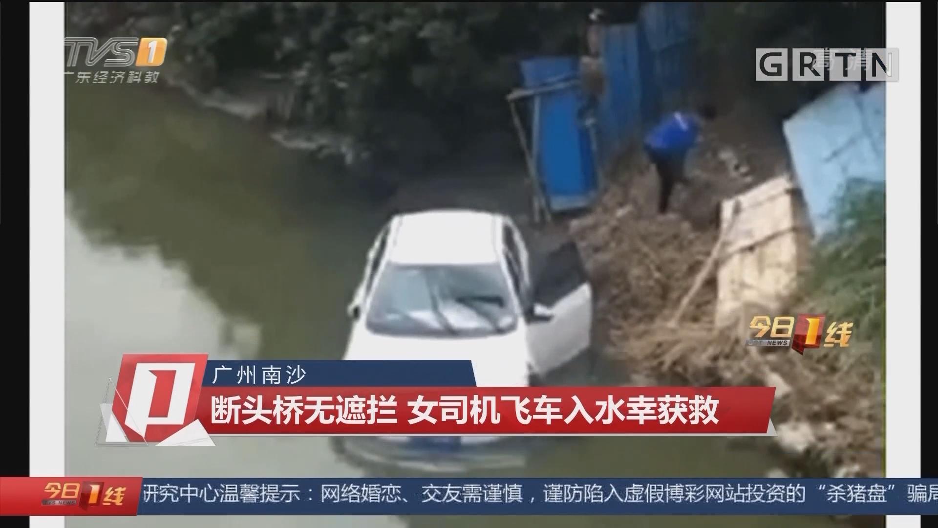 广州南沙:断头桥无遮拦 女司机飞车入水幸获救