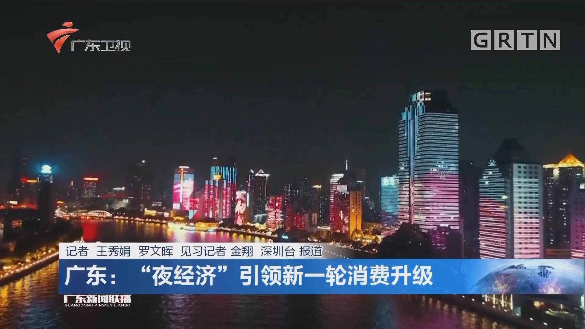 """广东:""""夜经济""""引领新一轮消费升级"""