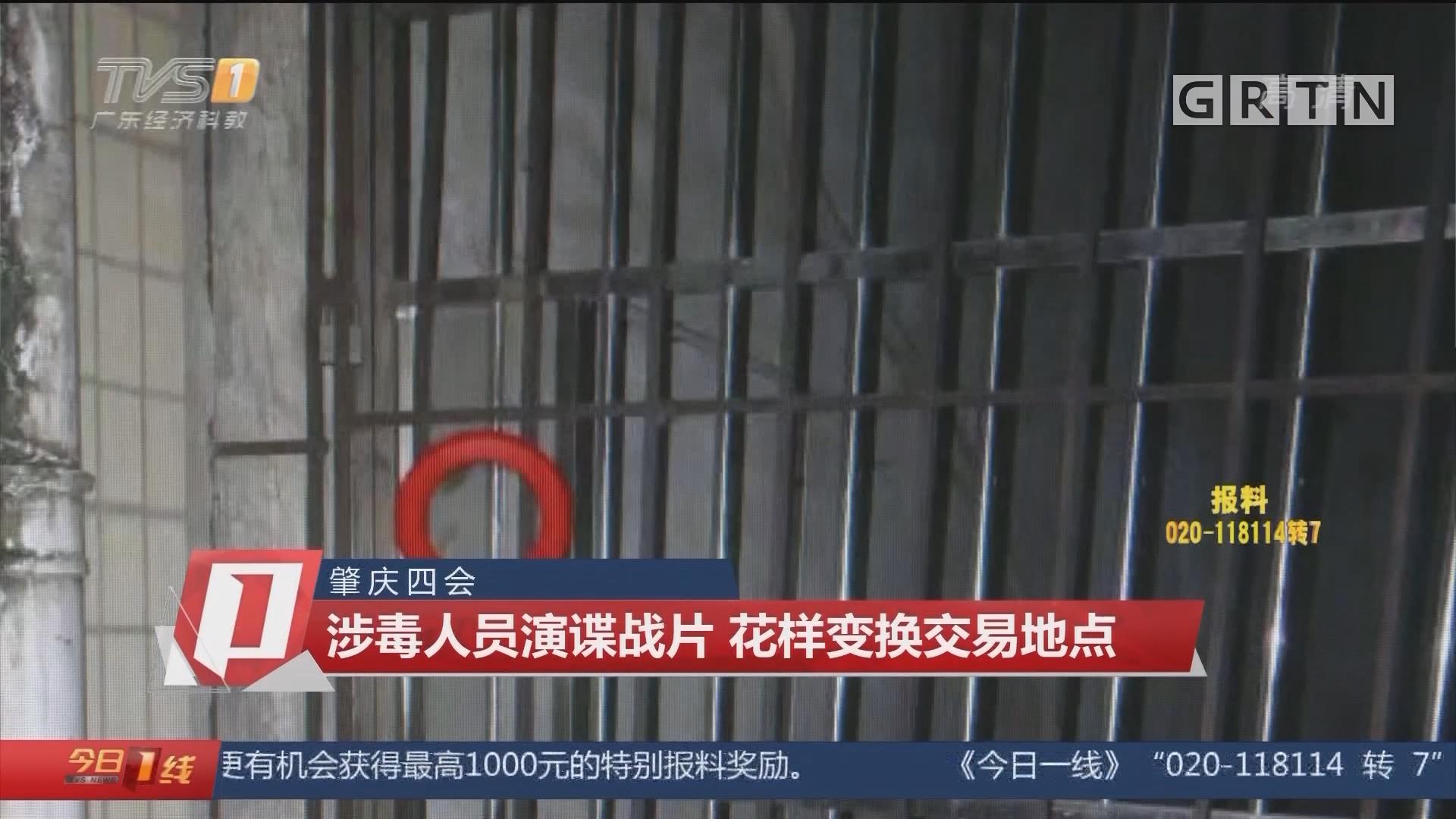 肇庆四会:涉毒人员演谍战片 花样变换交易地点