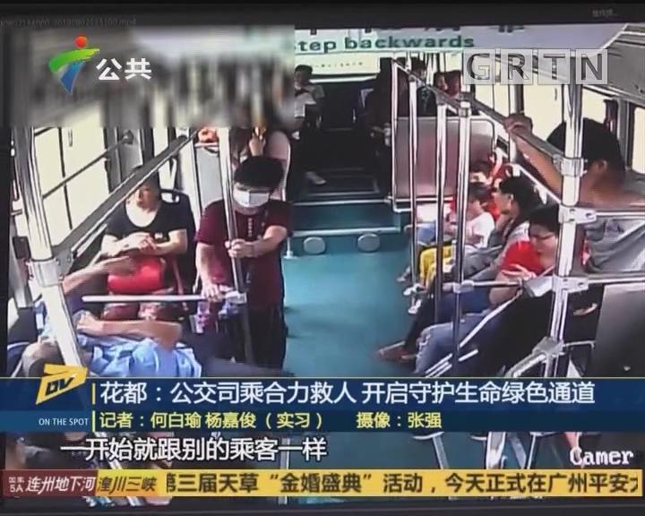 花都:公交司乘合力救人 开启守护生命绿色通道
