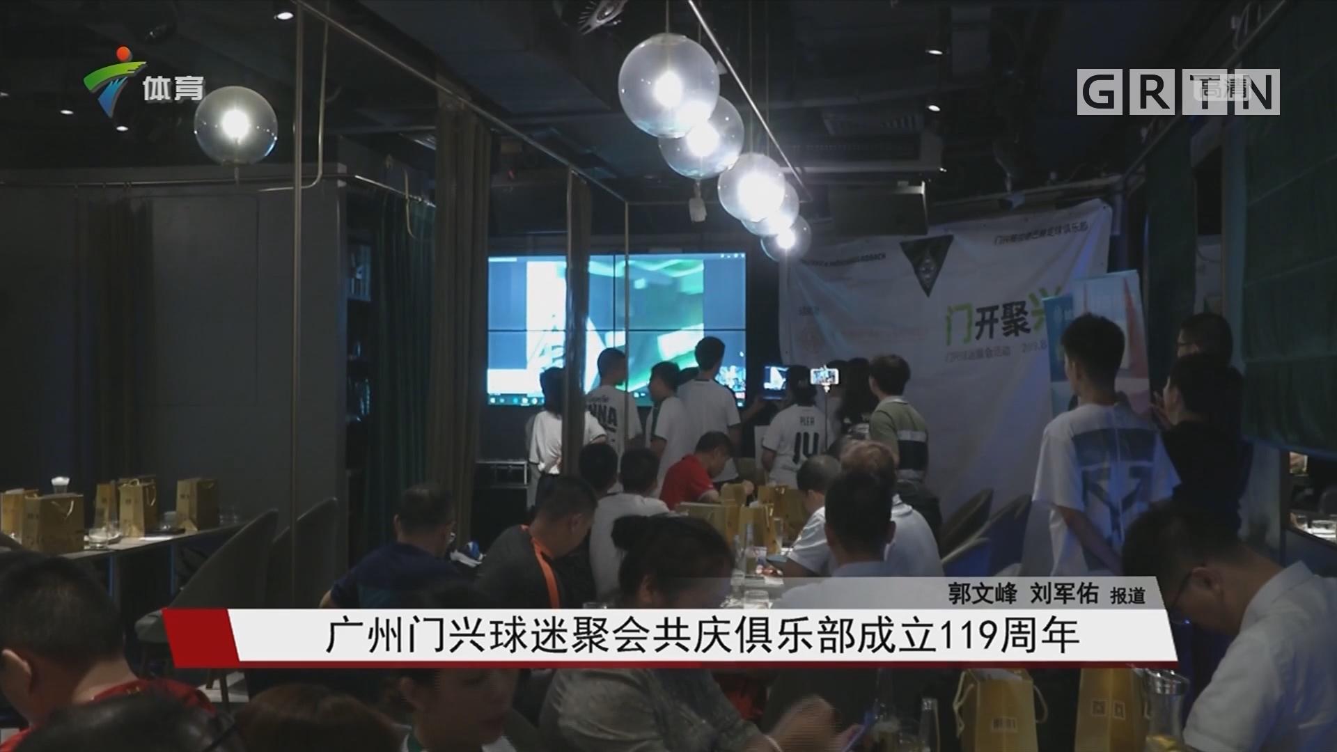 广州门兴球迷聚会共庆俱乐部成立119周年