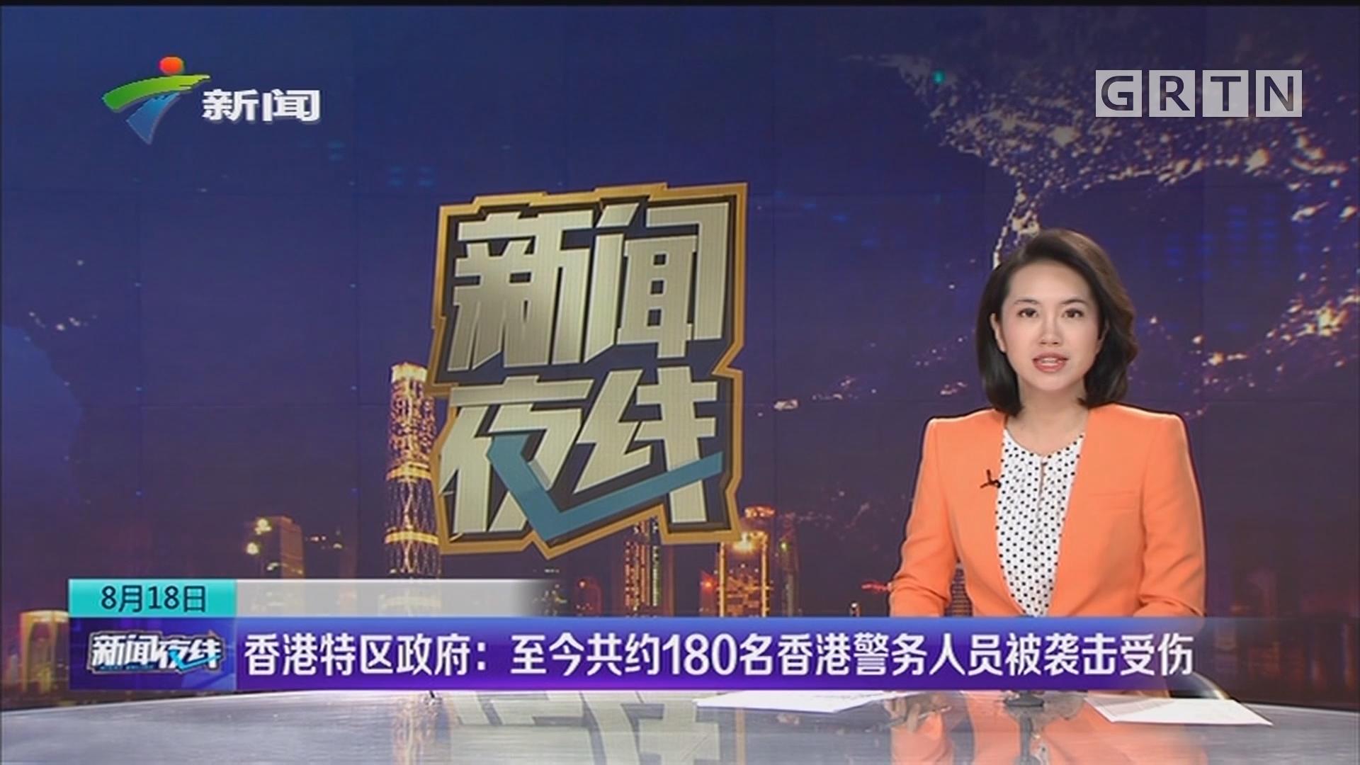 香港特区政府:至今共约180名香港警务人员被袭击受伤