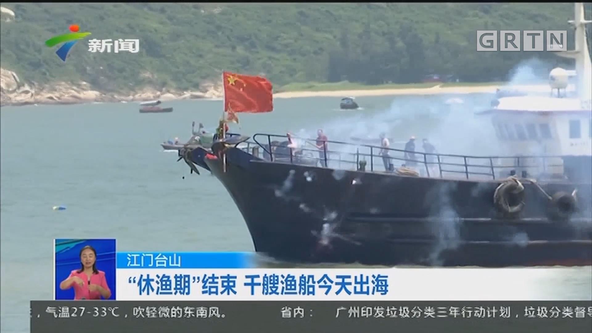 """江门台山 """"休渔期""""结束 千艘渔船今天出海"""