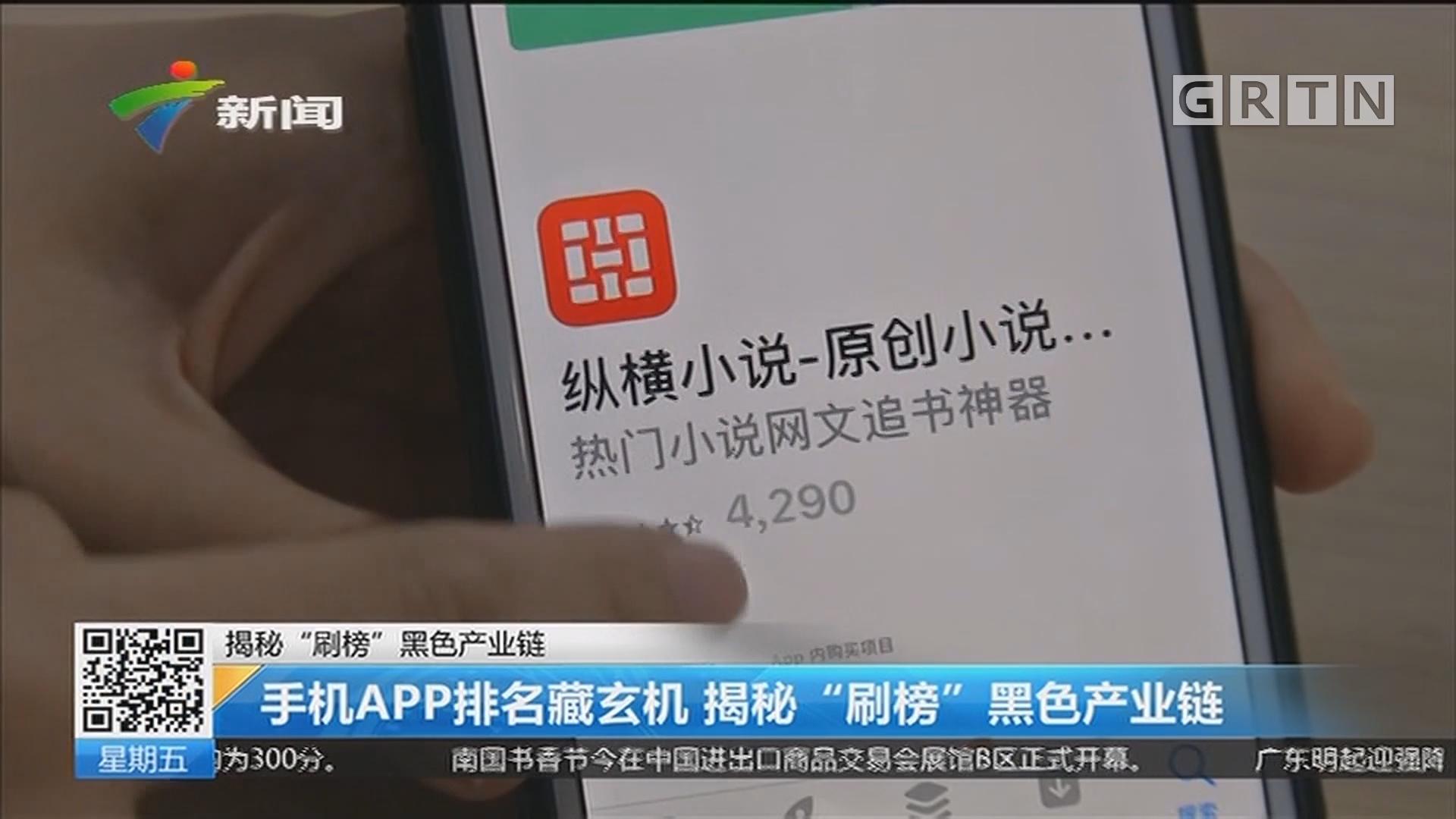 """揭秘""""刷榜""""黑色产业链:手机APP排名藏玄机 揭秘""""刷榜""""黑色产业链"""