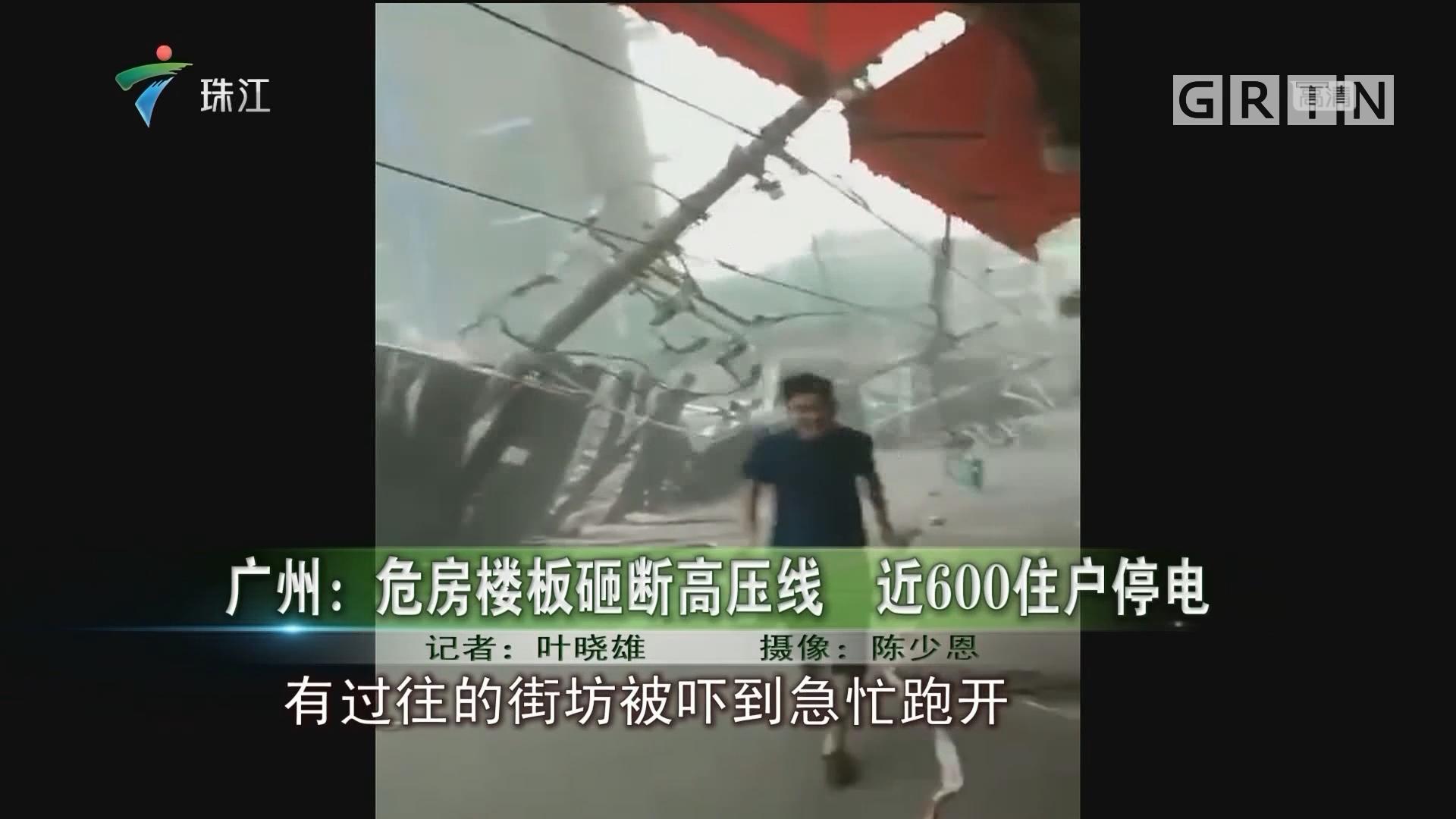 广州:危房楼板砸断高压线 近600住户停电
