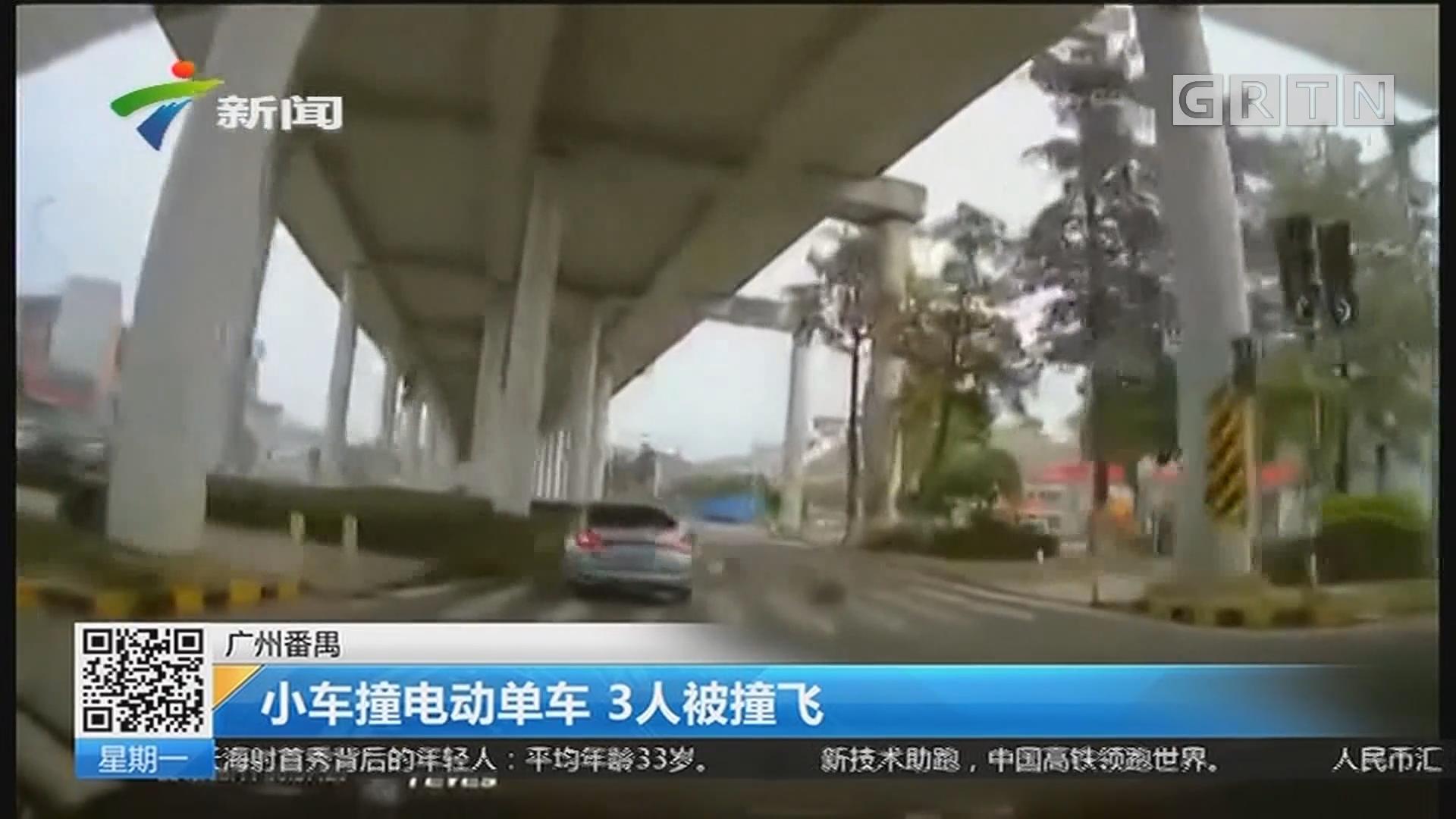 广州番禺:小车撞电动单车 3人被撞飞
