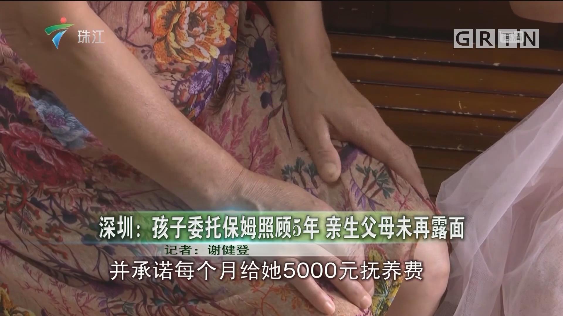 深圳:孩子委托保姆照顾5年 亲生父母未再露面