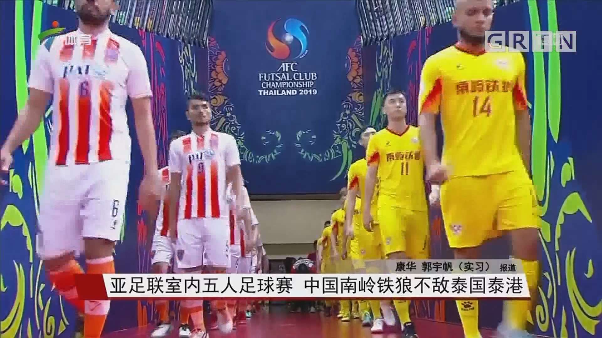 亚足联室内五人足球赛 中国南岭铁狼不敌泰国泰港