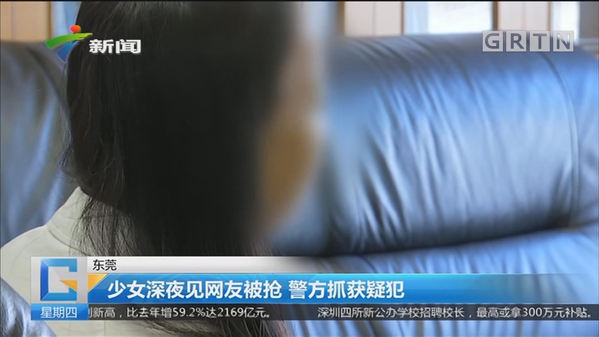 东莞:少女深夜见网友被抢 警方抓获疑犯