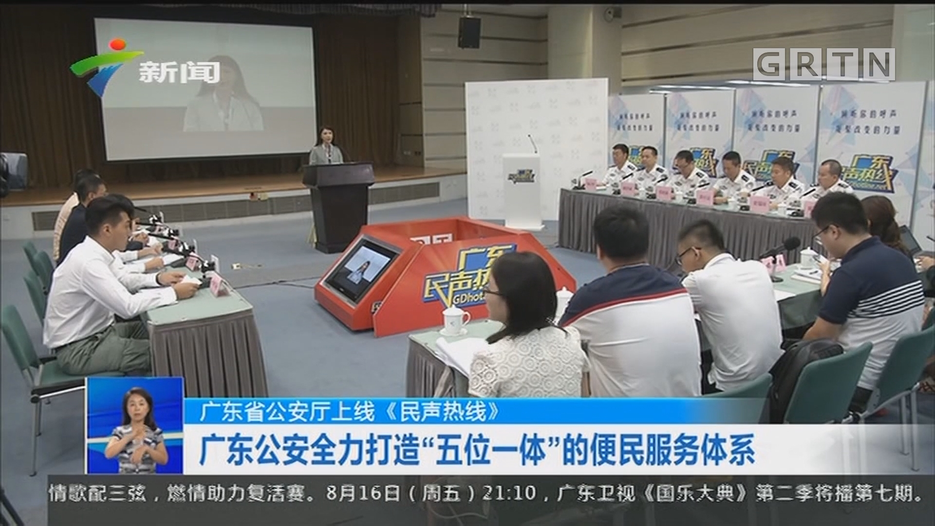 """广东省公安厅上线《民声热线》 广东公安全力打造""""五位一体""""的便民服务体系"""
