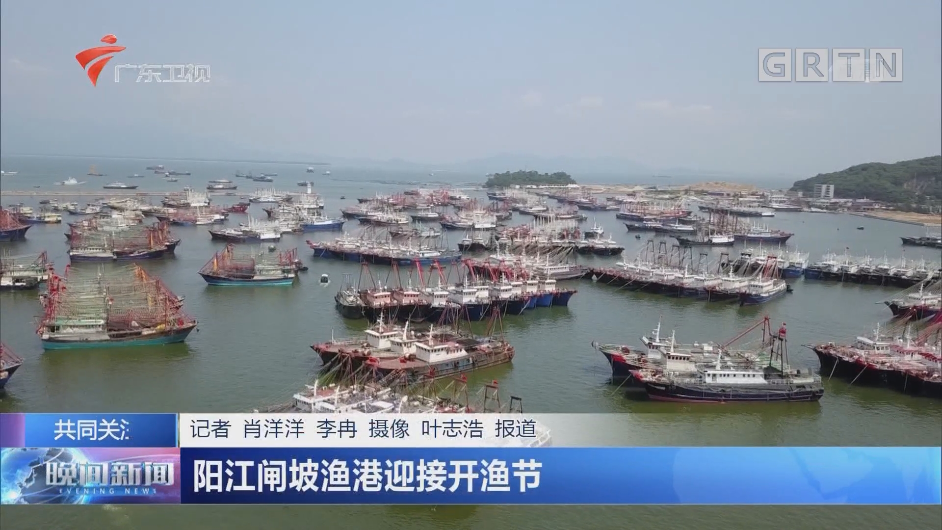 阳江闸坡渔港迎接开渔节