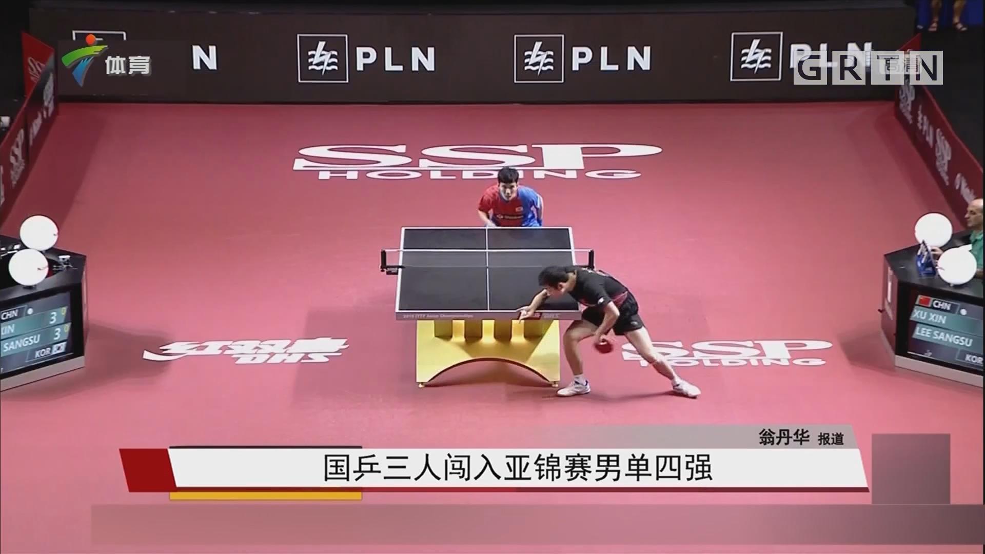 国乒三人闯入亚锦赛男单四强