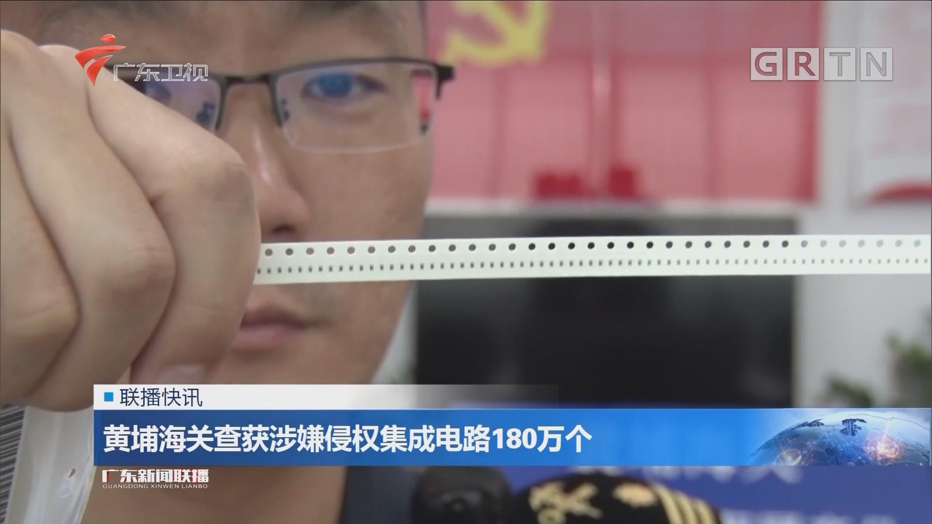 黄埔海关查获涉嫌侵权集成电路180万个