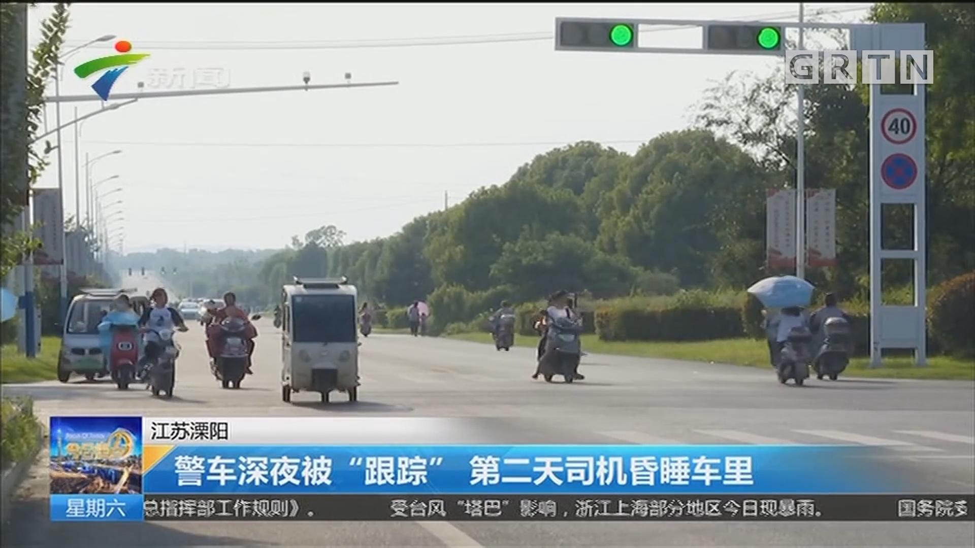 """江苏溧阳:警车深夜被""""跟踪"""" 第二天司机昏睡车里"""