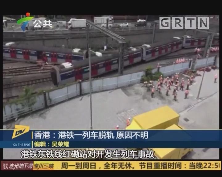 (DV现场)香港:港铁一列车脱轨 原因不明