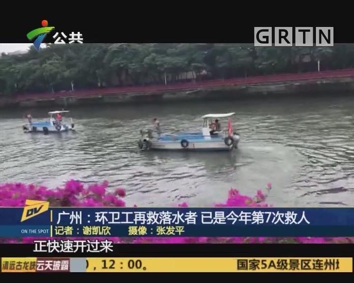 (DV现场)广州:环卫工再救落水者 已是今年第7次救人