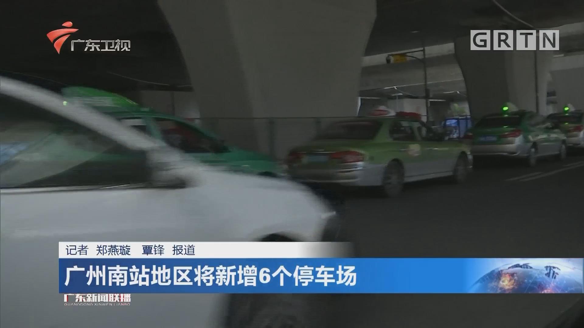 广州南站地区将新增6个停车场