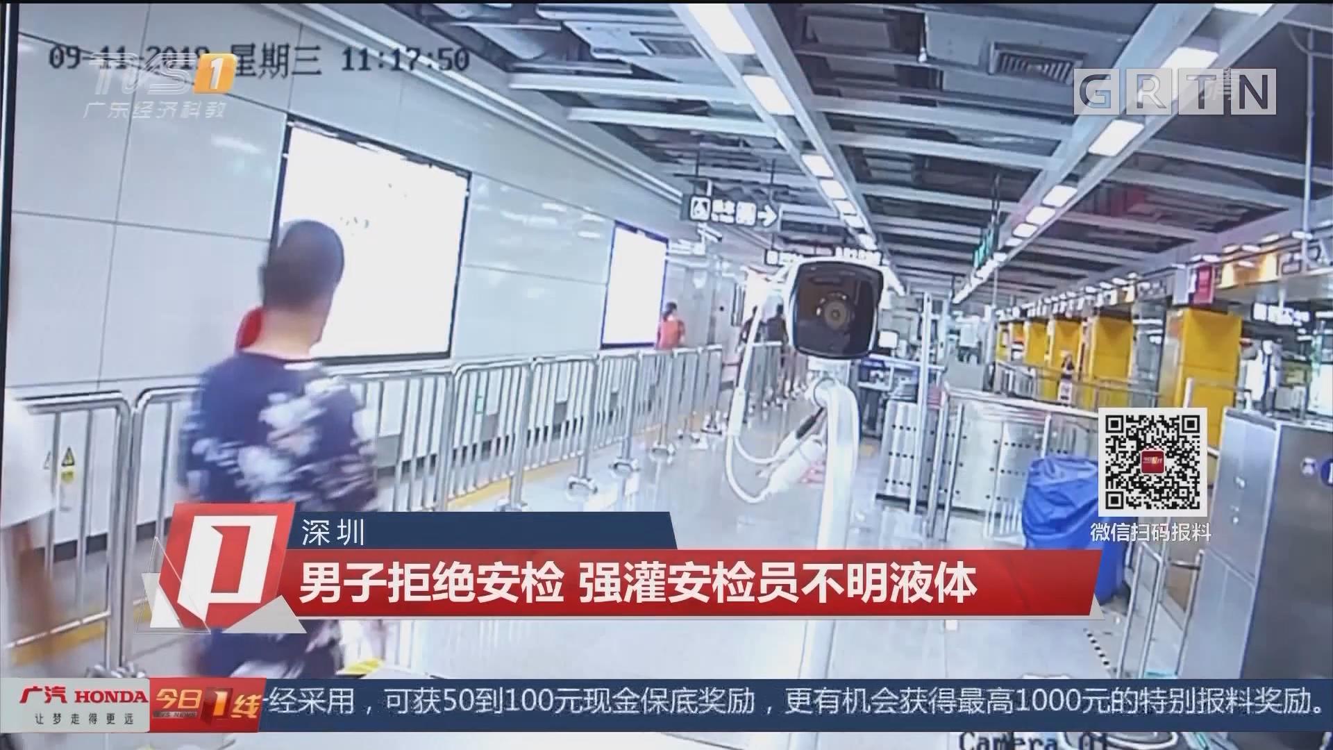 深圳:男子拒绝安检 强灌安检员不明液体