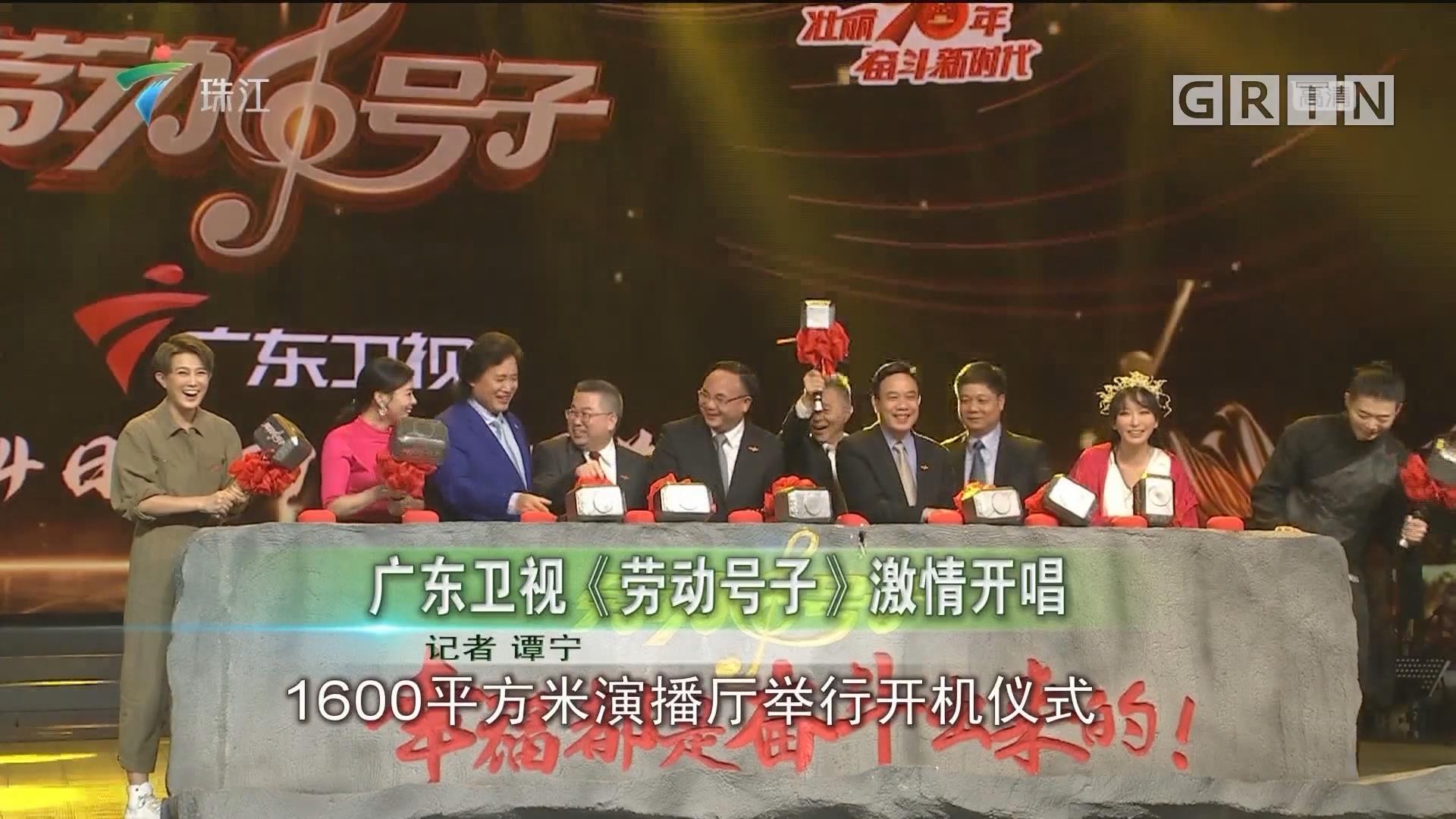 广东卫视《劳动号子》激情开唱