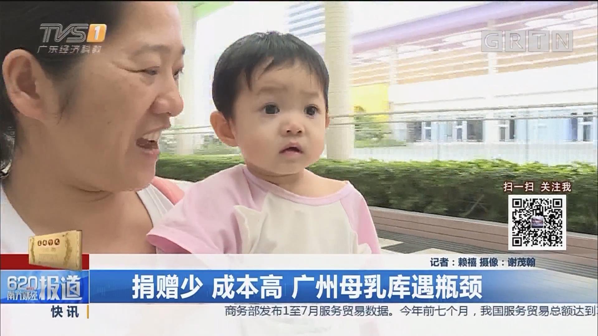 捐赠少 成本高 广州母乳库遇瓶颈