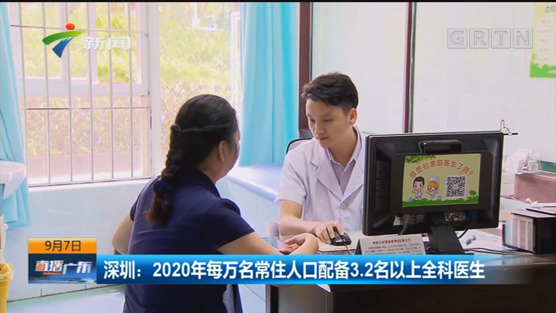 深圳:2020年每万名常住人口配备3.2名以上全科医生