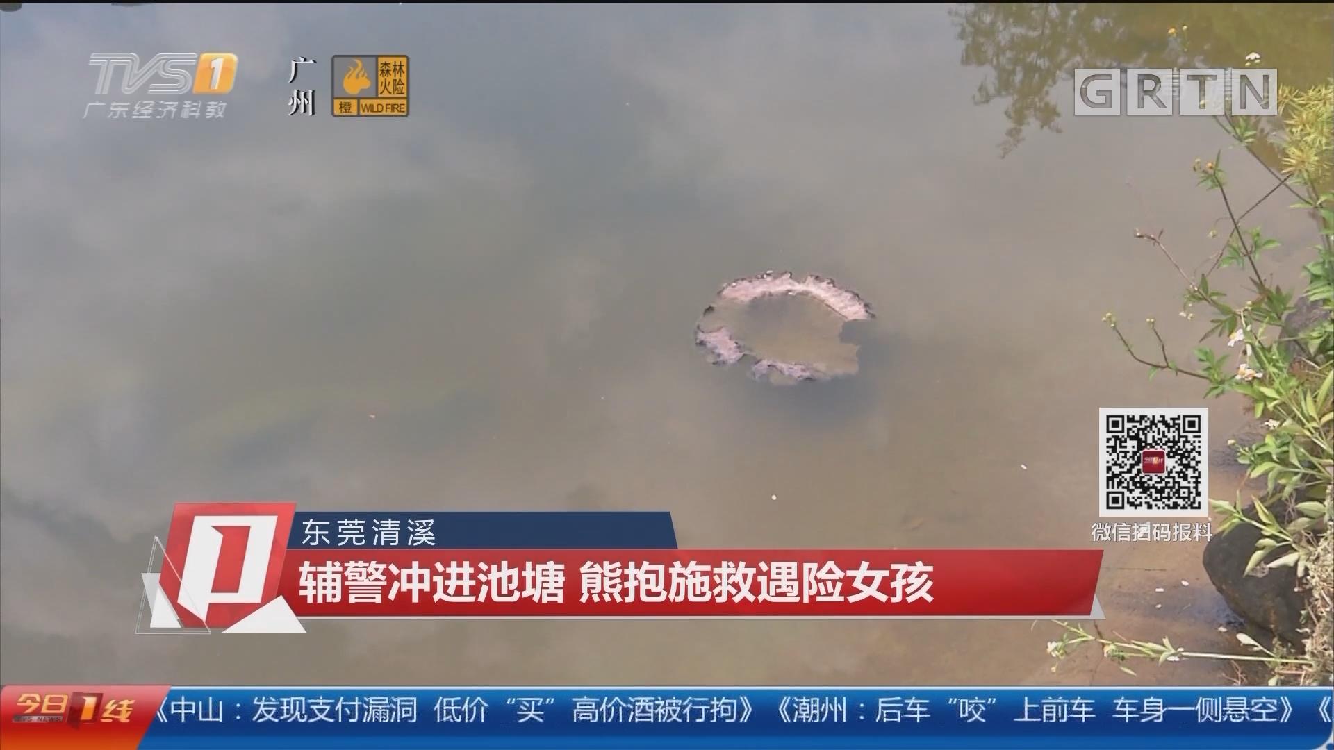 东莞清溪 辅警冲进池塘 熊抱施救遇险女孩