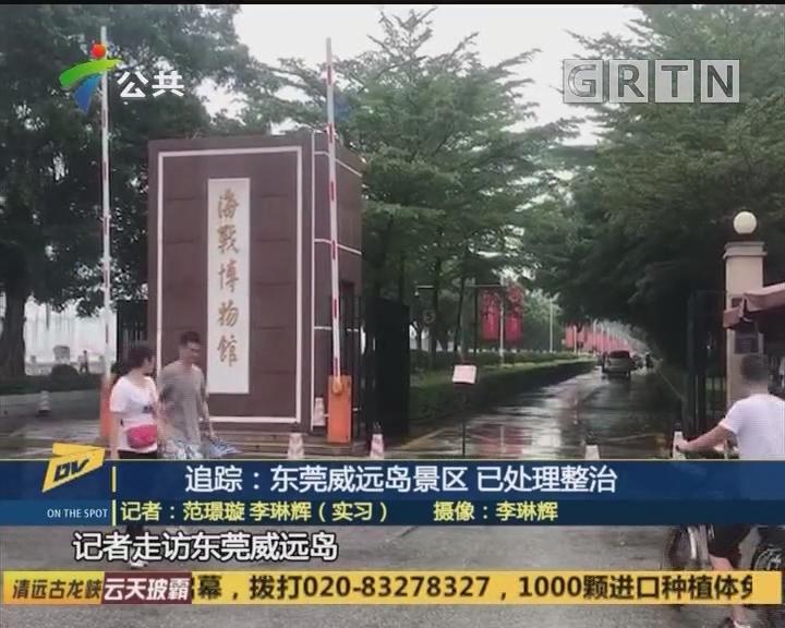追踪:东莞威远岛景区 已处理整治