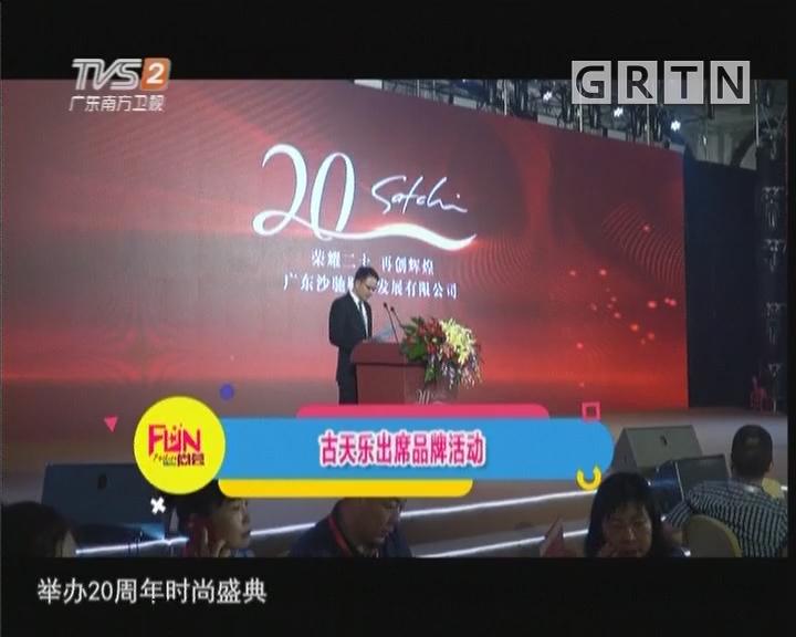 [2019-09-14]FUN尚荟:古天乐出席品牌活动