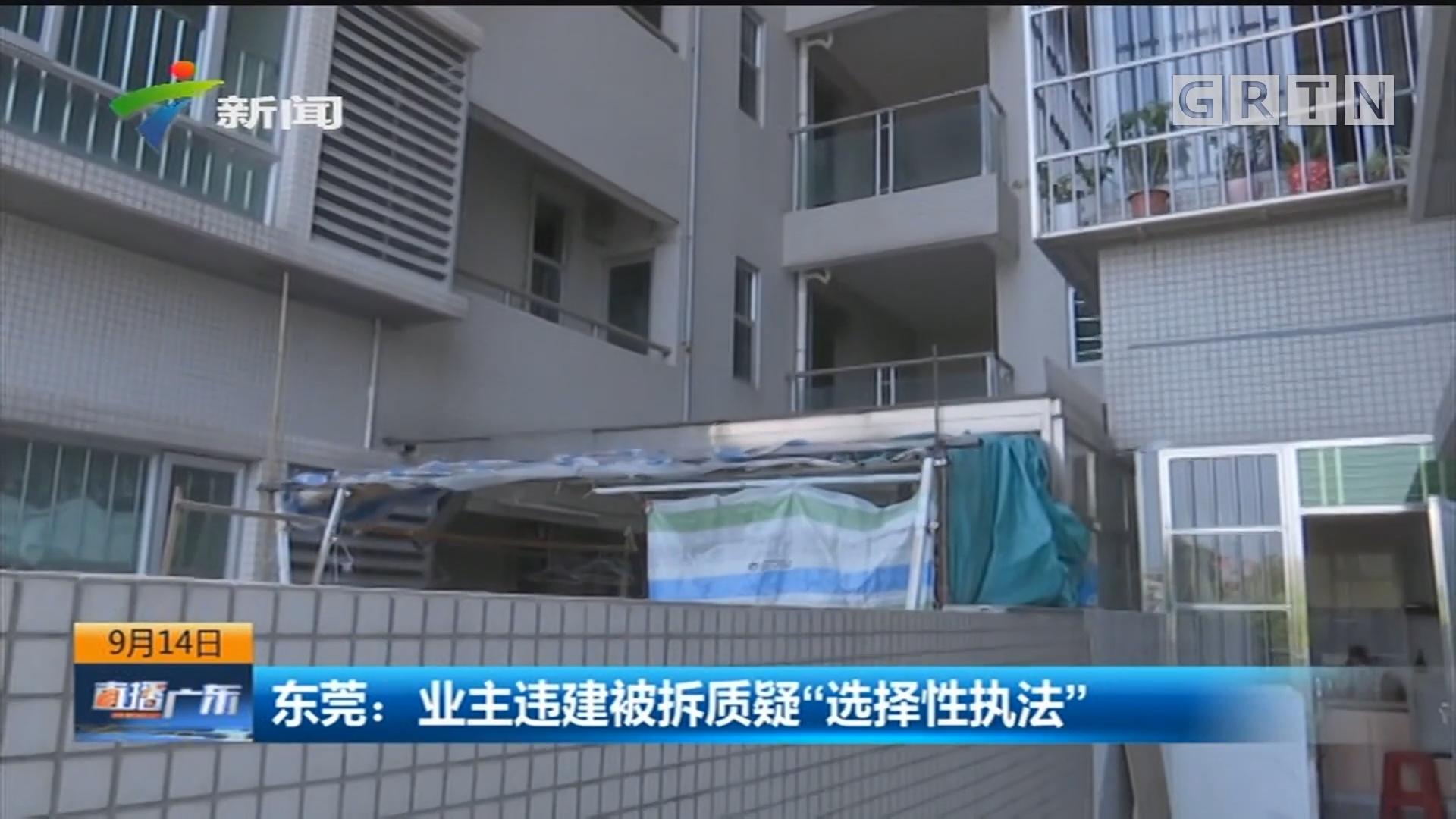 """东莞:业主违建被拆质疑""""选择性执法"""""""