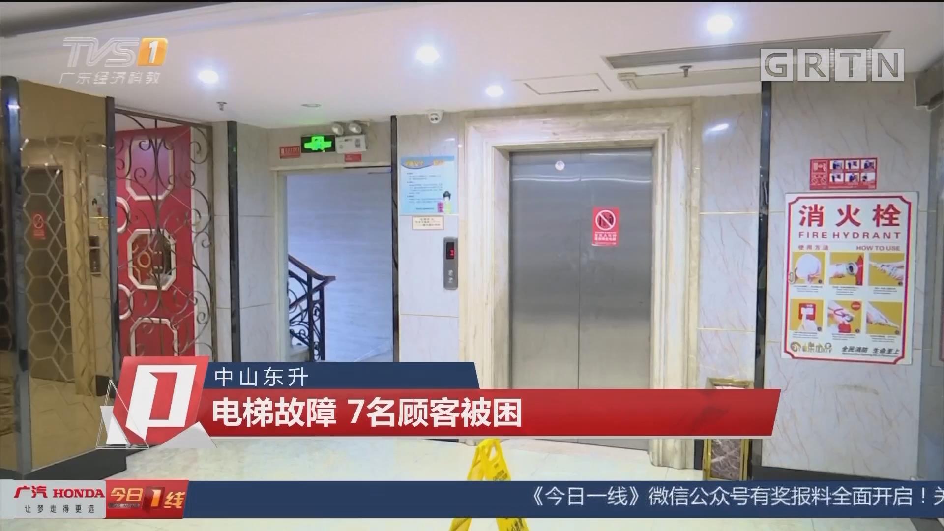 中山东升 电梯故障 7名顾客被困