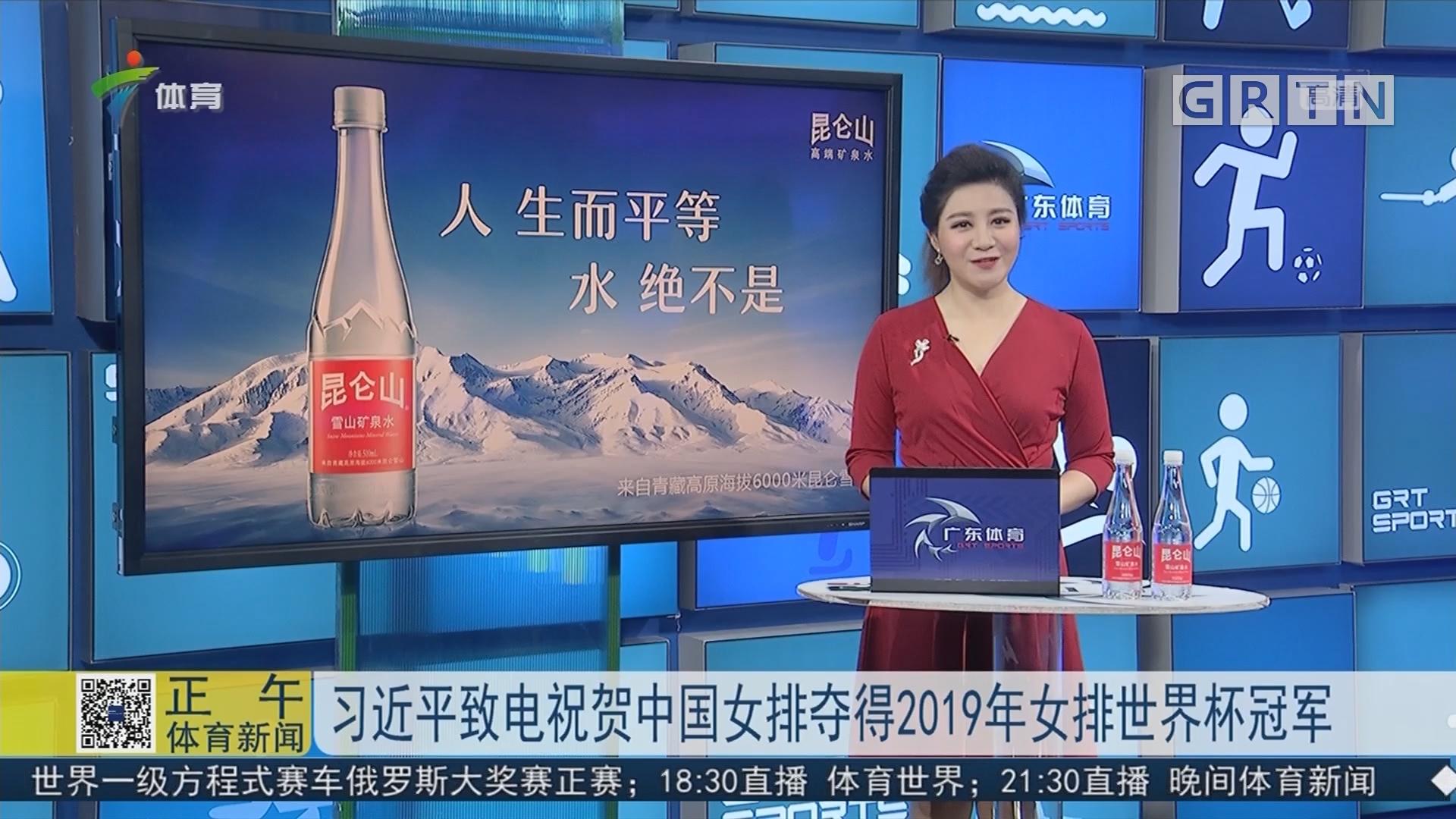 习近平致贺电祝贺中国女排夺得2019年女排世界杯冠军