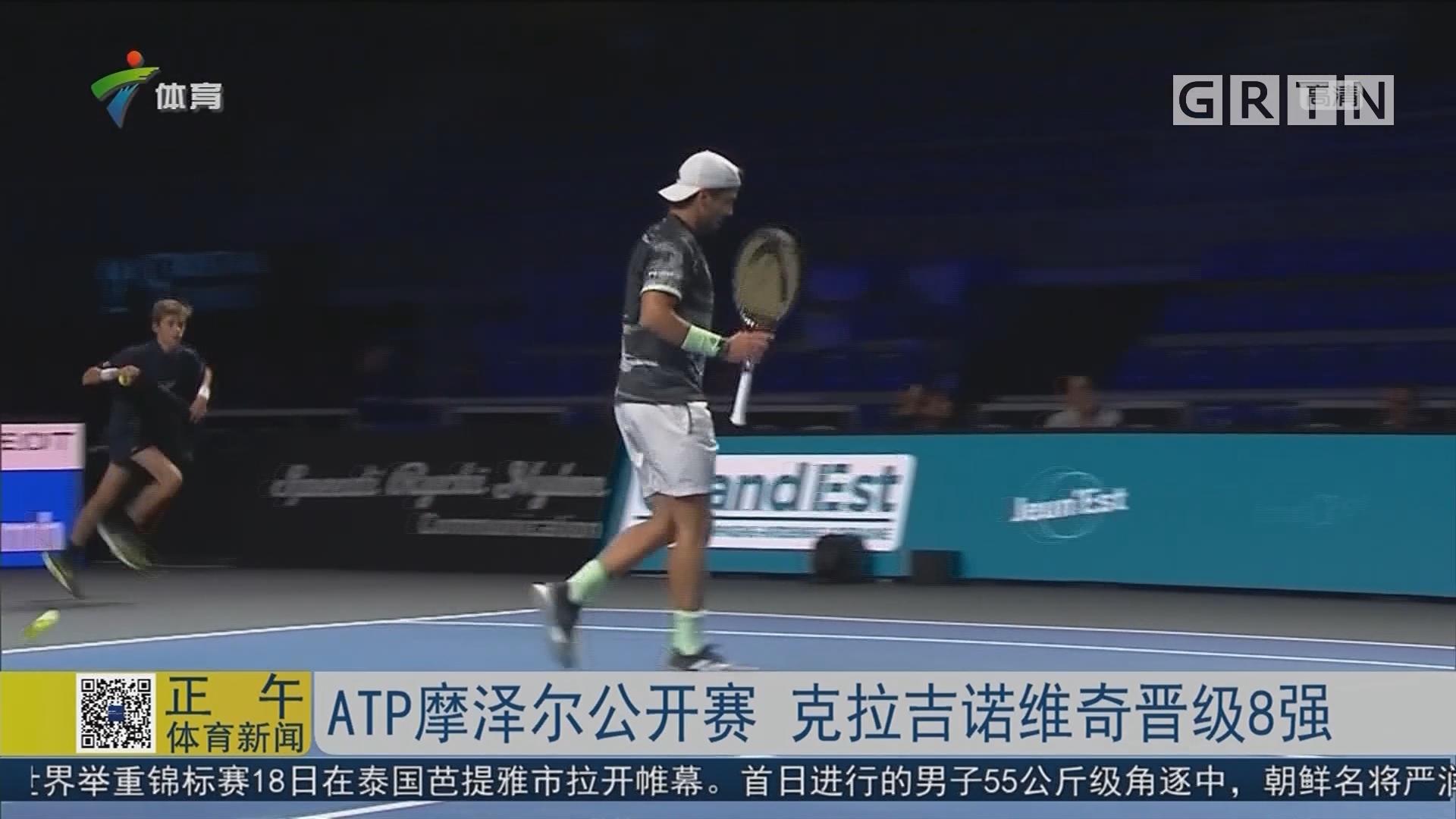 ATP摩泽尔公开赛 克拉吉诺维奇晋级8强